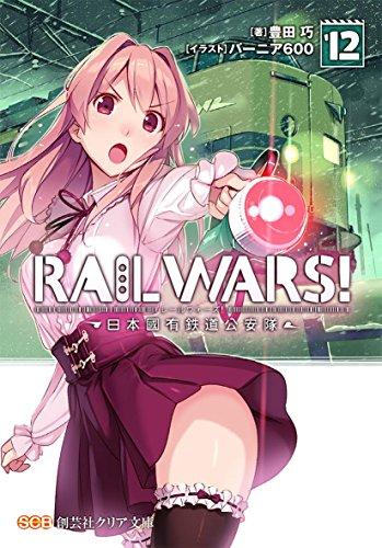 RAIL WARS! <12>日本國有鉄道公安隊 (クリア文庫)