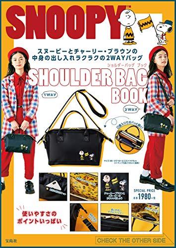 SNOOPY SHOULDER BAG BOOK (バラエテ...