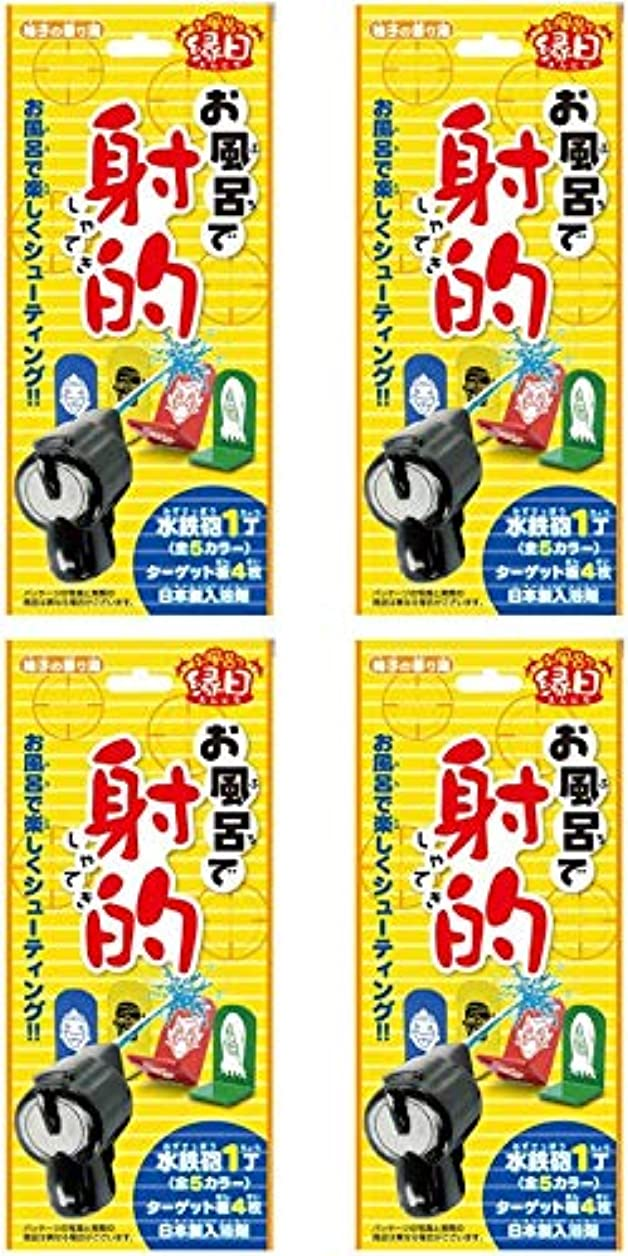 出会いジャーナリスト平方【まとめ買い】お風呂で射的 柚子の湯【×4個】