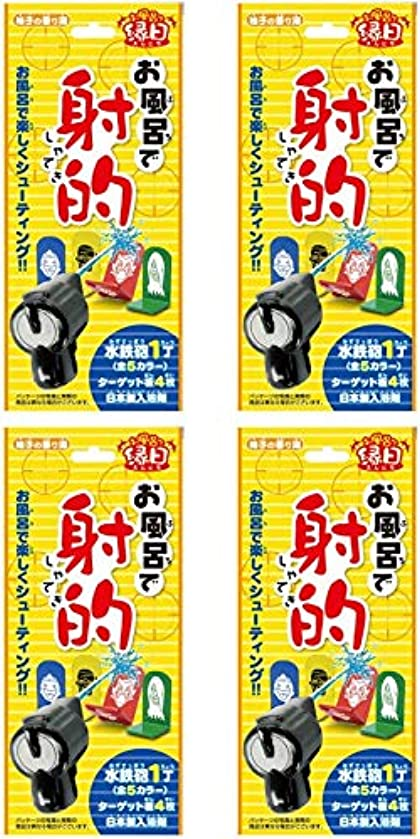 【まとめ買い】お風呂で射的 柚子の湯【×4個】