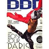 DDD (ダンスダンスダンス) 2007年 07月号 [雑誌]