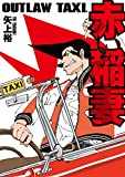 OUTLAW TAXI. 赤い稲妻 (ダイトコミックス)