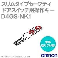 オムロン(OMRON) D4GS-NK1 形D4GS-N スリムタイプセーフティ・ドアスイッチ操作キー (水平取りつけ形) NN