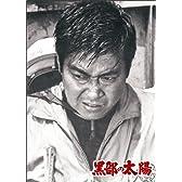 黒部の太陽 [特別版] [DVD]