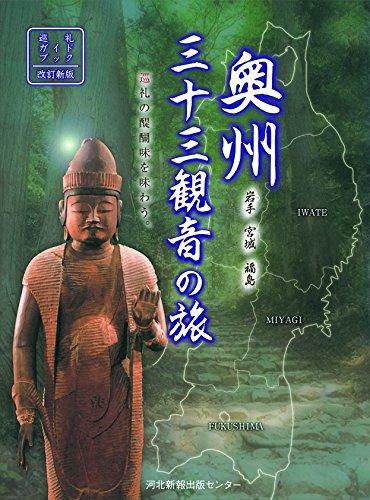 岩手・宮城・福島 奥州三十三観音の旅 改訂新版 (巡礼ガイドブック)