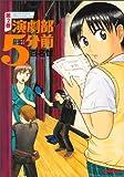 演劇部5分前 2巻 (ビームコミックス)