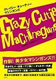 クレイジーキューティーマシンガンズ―渋谷のヒメと新宿のサクラ