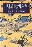 日本美術の社会史―縄文期から近代の市場へ