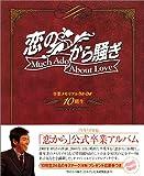 「恋のから騒ぎ」卒業メモリアル'03‐'04 10期生