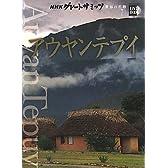 NHKグレートサミッツ 世界の名峰 7 アウヤンテプイ (小学館DVD BOOK)