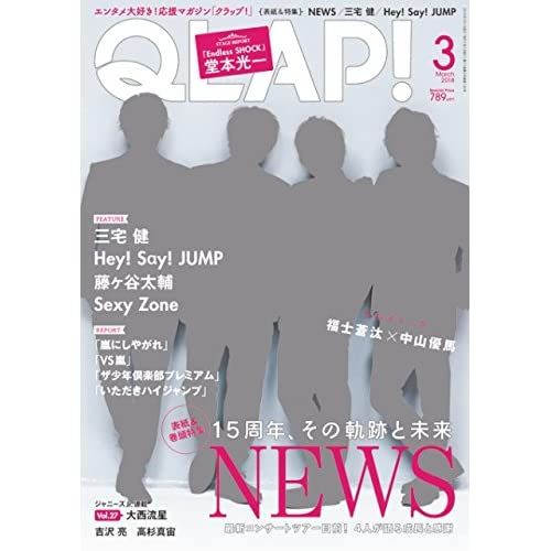 QLAP!(クラップ) 2018年 03 月号 [雑誌]