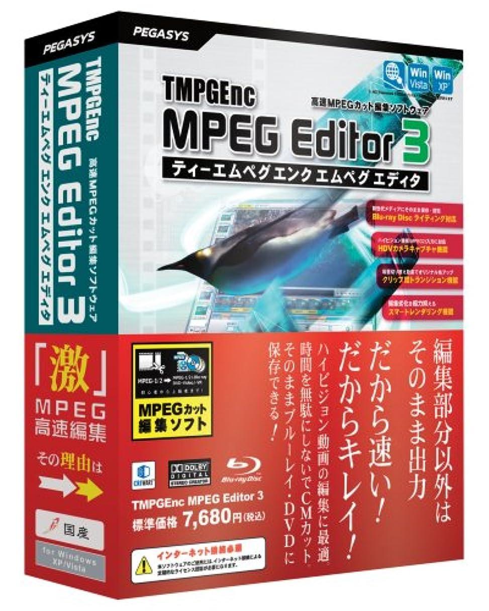 天窓ボルト平日TMPGEnc MPEG Editor 3