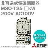 三菱電機 MSO-T25 5.5kW 200V AC100V 2a2b 非可逆式電磁開閉器 (主回路電圧 200V) (操作電圧 AC100V) (補助接点 2a2b) (ねじ、DINレール取付) NN