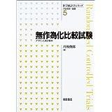無作為化比較試験―デザインと統計解析 (医学統計学シリーズ)
