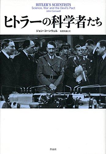 ヒトラーの科学者たちの詳細を見る