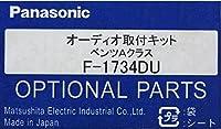 Panasonic ベンツAクラス オーディオ取付 F-1734DU
