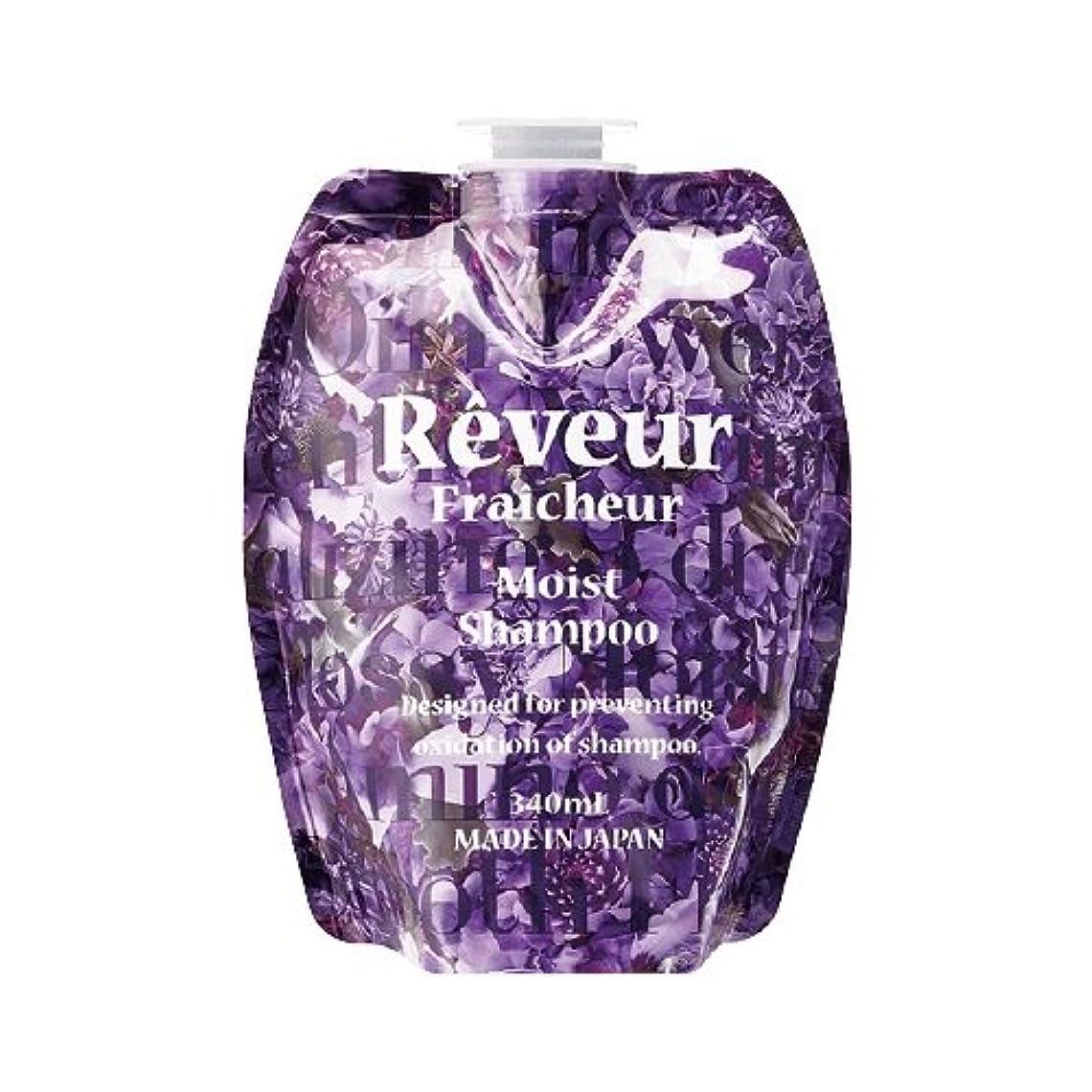 おめでとうニコチン説得力のあるReveur(レヴール) レヴール フレッシュール モイスト シャンプー 詰替え用 (340mL)