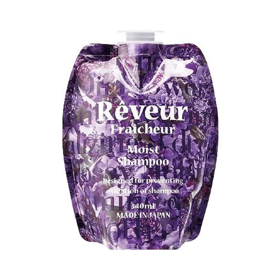 名前を作る暴動流暢Reveur(レヴール) レヴール フレッシュール モイスト シャンプー 詰替え用 (340mL)