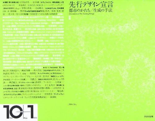 10+1 No.37 特集=先行デザイン宣言 都市のかたち/生成の手法の詳細を見る