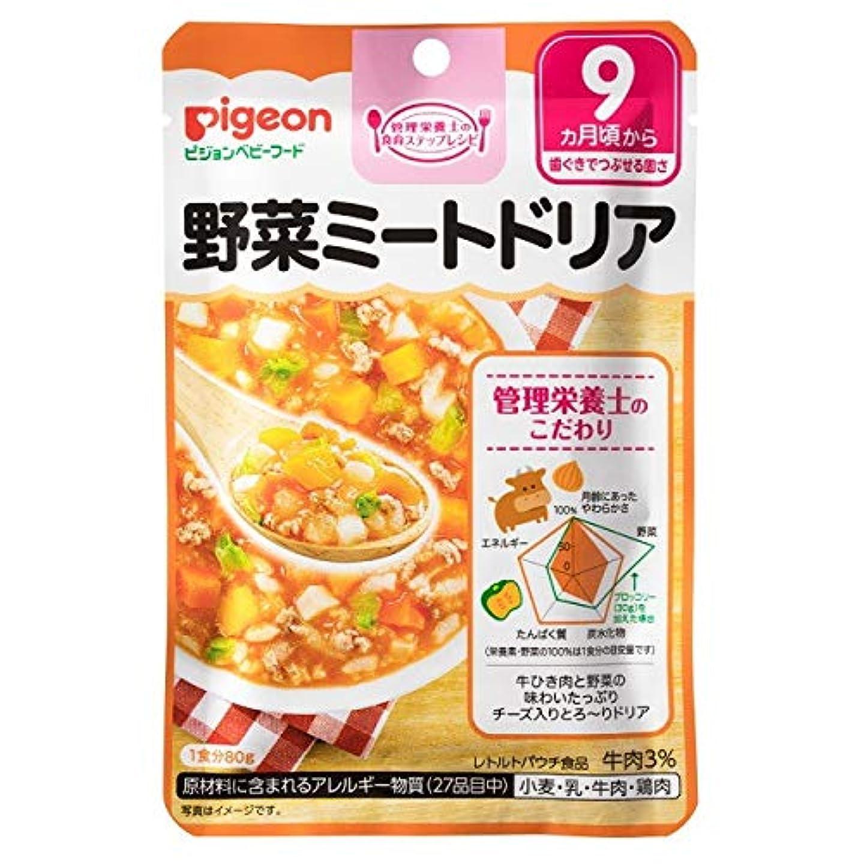 粘液ツール柔和ピジョン 食育レシピ 野菜ミートドリア 80g【3個セット】