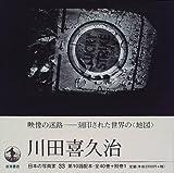 日本の写真家〈33〉川田喜久治