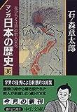マンガ日本の歴史 (36) (中公文庫)