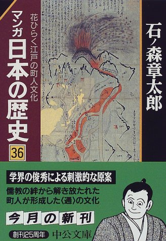 マンガ日本の歴史 (36) (中公文庫)の詳細を見る