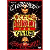 Mr.マリック すぐできる超魔術 決定版 ウケル篇 [DVD]