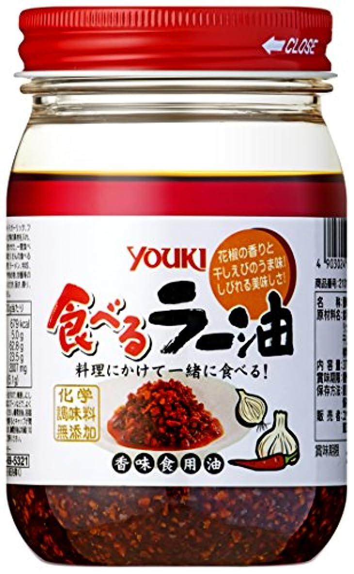 であることくぼみ排泄物ユウキ 食べるラー油 370g