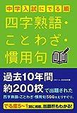 中学入試に でる順四字熟語・ことわざ・慣用句 (中経出版)