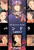ブギーポップ・イン・ザ・ミラー「パンドラ」 (電撃文庫 (0306))