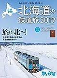 旅と鉄道 2019年増刊2月号 応援宣言! 北海道の鉄道旅2019 [雑誌]