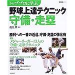 トッププロに学ぶ野球上達テクニック守備・走塁 (Seibido mook)