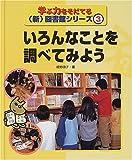 学ぶ力をそだてる新図書館シリーズ〈3〉いろんなことを調べてみよう