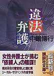 違法弁護 (講談社文庫)