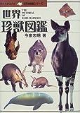 世界珍獣図鑑 (オリクテロプス自然博物館シリーズ)