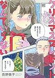 クリスマスプレゼントなんていらない (バーズコミックス)