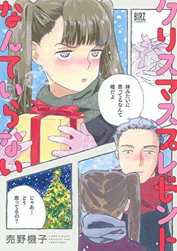 クリスマスプレゼントなんていらない (バーズコミックス)の詳細を見る