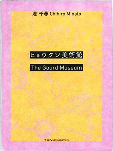 """ヒョウタン美術館 """"The Gourd Museum""""の詳細を見る"""