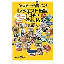 缶詰博士が選ぶ! 「レジェンド缶詰」究極の逸品36 (講談社+α新書)