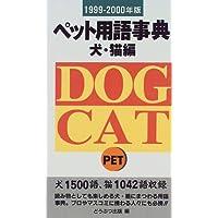 ペット用語事典 犬・猫編〈1999‐2000年版〉
