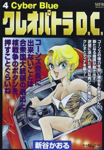 クレオパトラD.C.4: Cyber Blue52660-81 (MFコミックス)