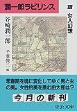 潤一郎ラビリンス〈14〉女人幻想 (中公文庫) 画像