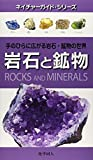 岩石と鉱物―手のひらに広がる岩石・鉱物の世界 (ネイチャーガイド・シリーズ)