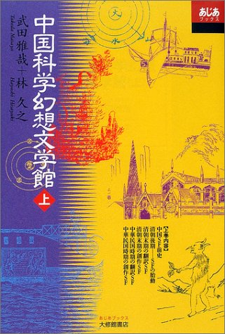 中国科学幻想文学館〈上〉 / 武田 雅哉,林 久之