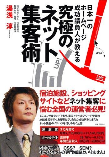 日本一のホームページ成功請負人が教える究極のネット集客術の詳細を見る