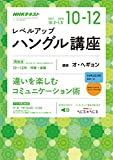 NHKラジオ レベルアップハングル講座 2017年 10月?12月 [雑誌] (NHKテキスト)