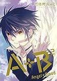 A+B ‐エンジェル+ブラッド‐(2) (あすかコミックスDX)