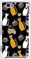 sslink SO-04F Xperia A2 エクスペリア ハードケース ca805-3 アニマル ネコ キャット 猫 イラスト ティータイム スマホ ケース スマートフォン カバー カスタム ジャケット docomo