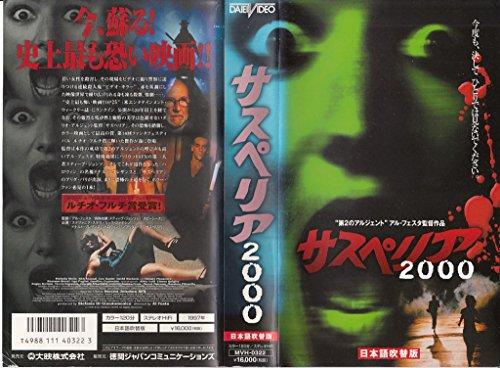サスペリア2000【日本語吹替版】 [VHS]